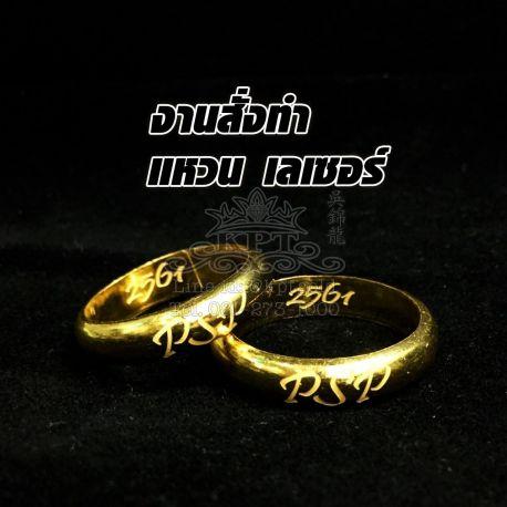 แหวนเลเซอร์