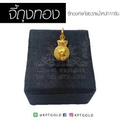 จี้ถุงทอง น้ำหนัก 1 กรัม