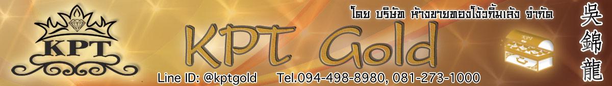ห้างกำปั่นทอง(Kampanthong) KPT Diamond & Gold รับซื้อ ขาย แลกเปลี่ยน ขายฝากทอง เงินเม็ด รูปพรรณเงิน นาก ทองกัด ทองคำแท่ง เศษทองทุกชนิด ทองคำขาว ทองเค ทองอิตาลี เพชร พลอย  Line ID:@kptgold โดย บริษัท ห้างขายทองโง้วกิ้มเล้ง จำกัด