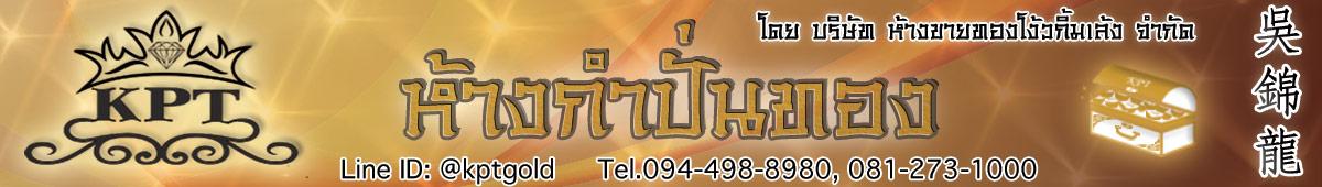 ห้างกำปั่นทอง(Kampanthong) KPT Diamond & Gold รับซื้อ ขาย แลกเปลี่ยน ขายฝากทอง เงินเม็ด รูปพรรณเงิน นาก ทองกัด ทองคำแท่ง เศษทองทุกชนิด ทองคำขาว ทองเค ทองอิตาลี เพชร พลอย  Line ID:@kptgold